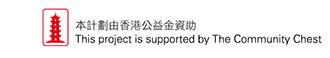 本計劃由香港公益金資助