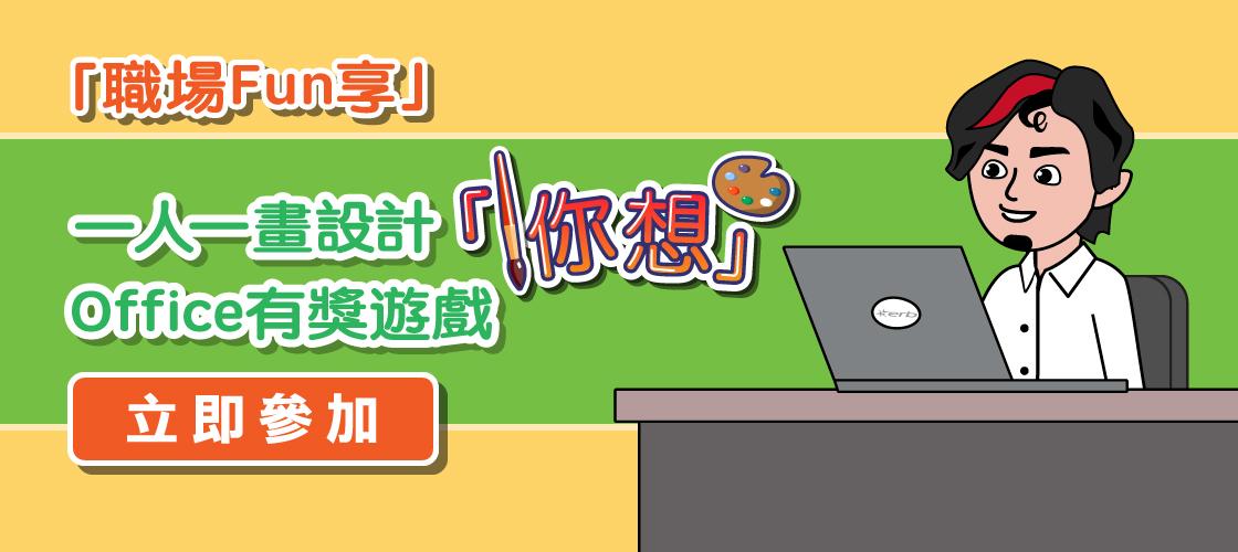 「蔣知識(隊長)」Facebook專頁推出「職場Fun享」有獎遊戲