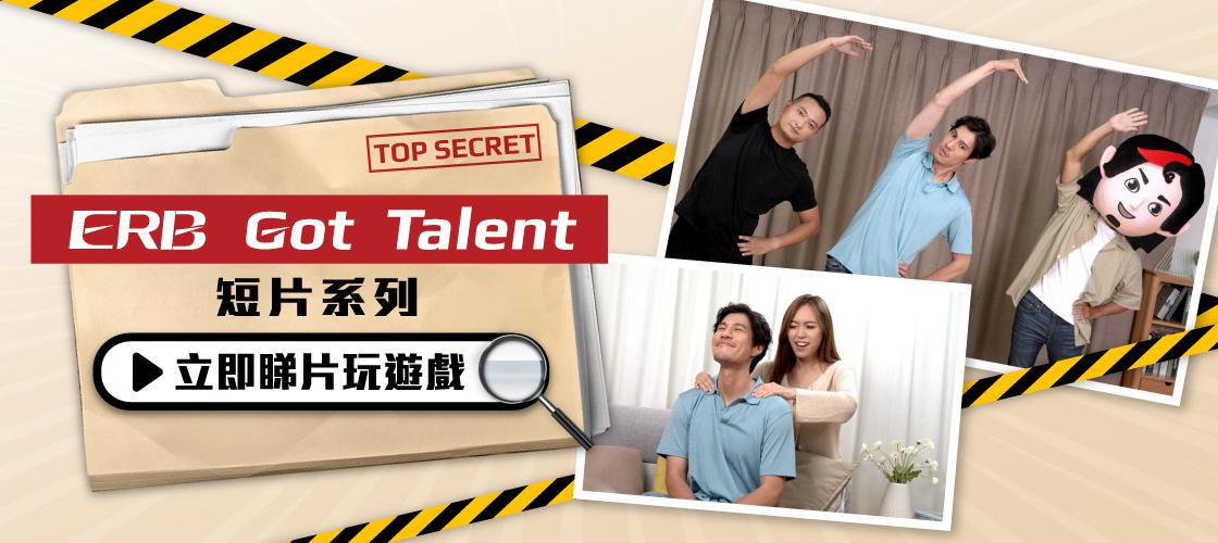 """My ERB"" Facebook專頁:「ERB Got Talent」短片系列"