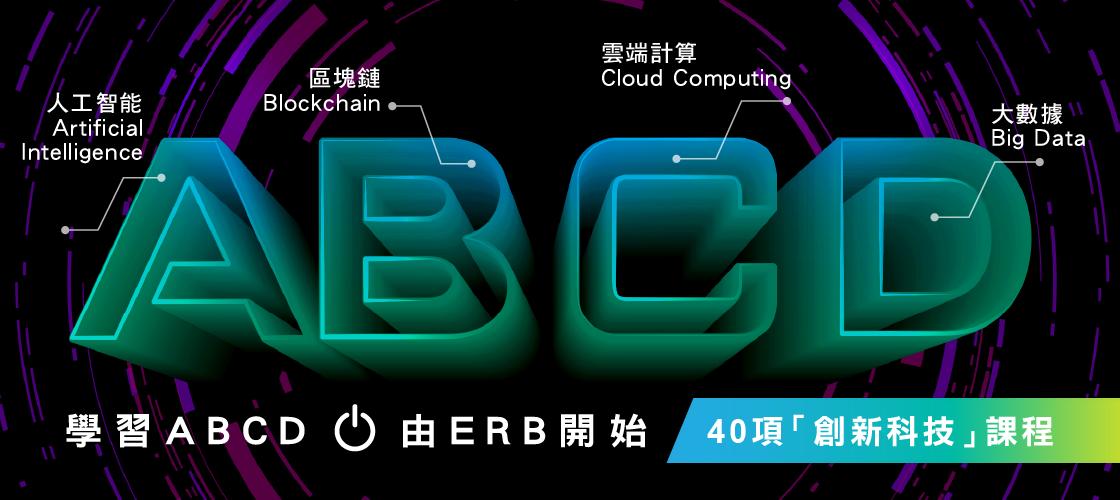ERB「創新科技」課程介紹