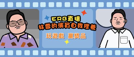 「ERB 直播 - 林雪的演員自我修養」有獎遊戲
