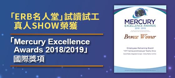 「ERB名人堂」試讀試工真人SHOW再獲兩個國際獎項