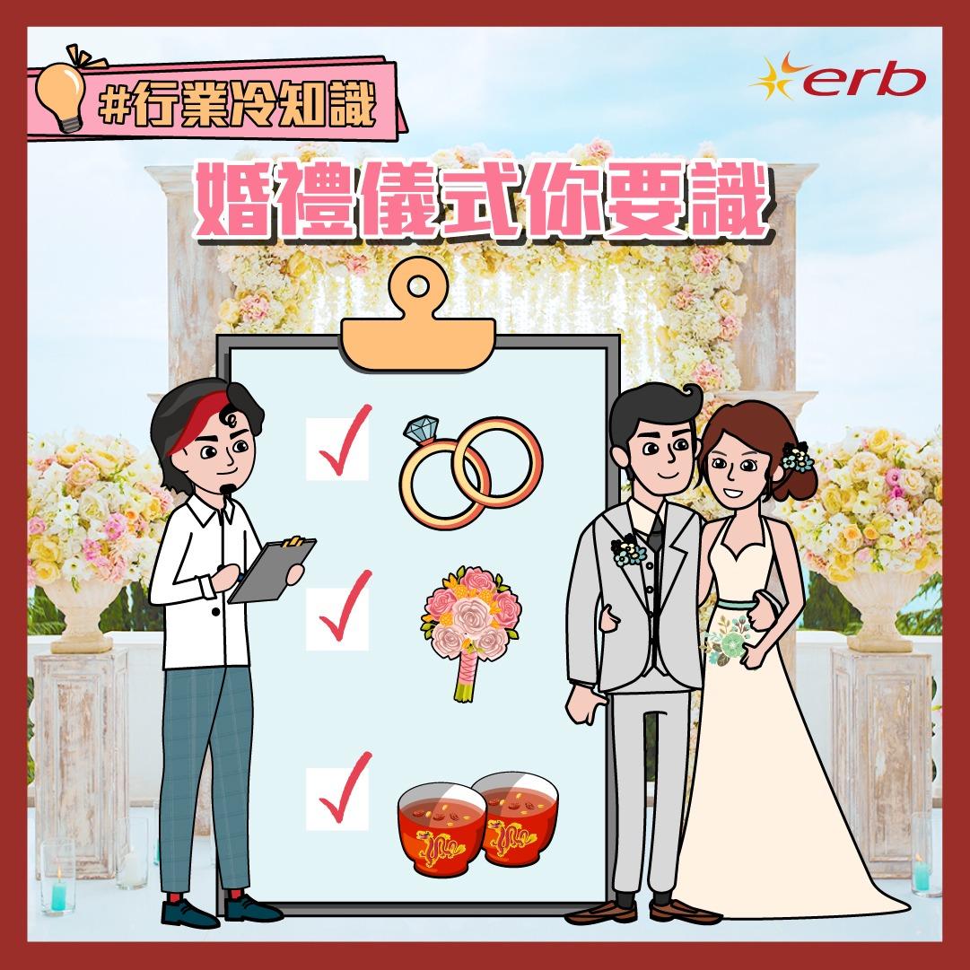 行業冷知識:婚禮儀式你要識