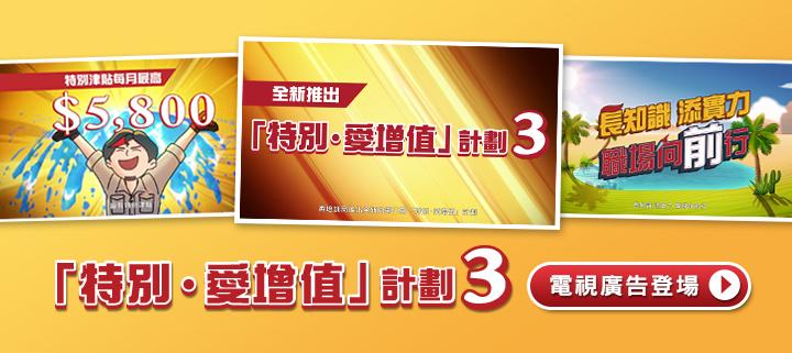 「特別.愛增值」計劃3電視廣告