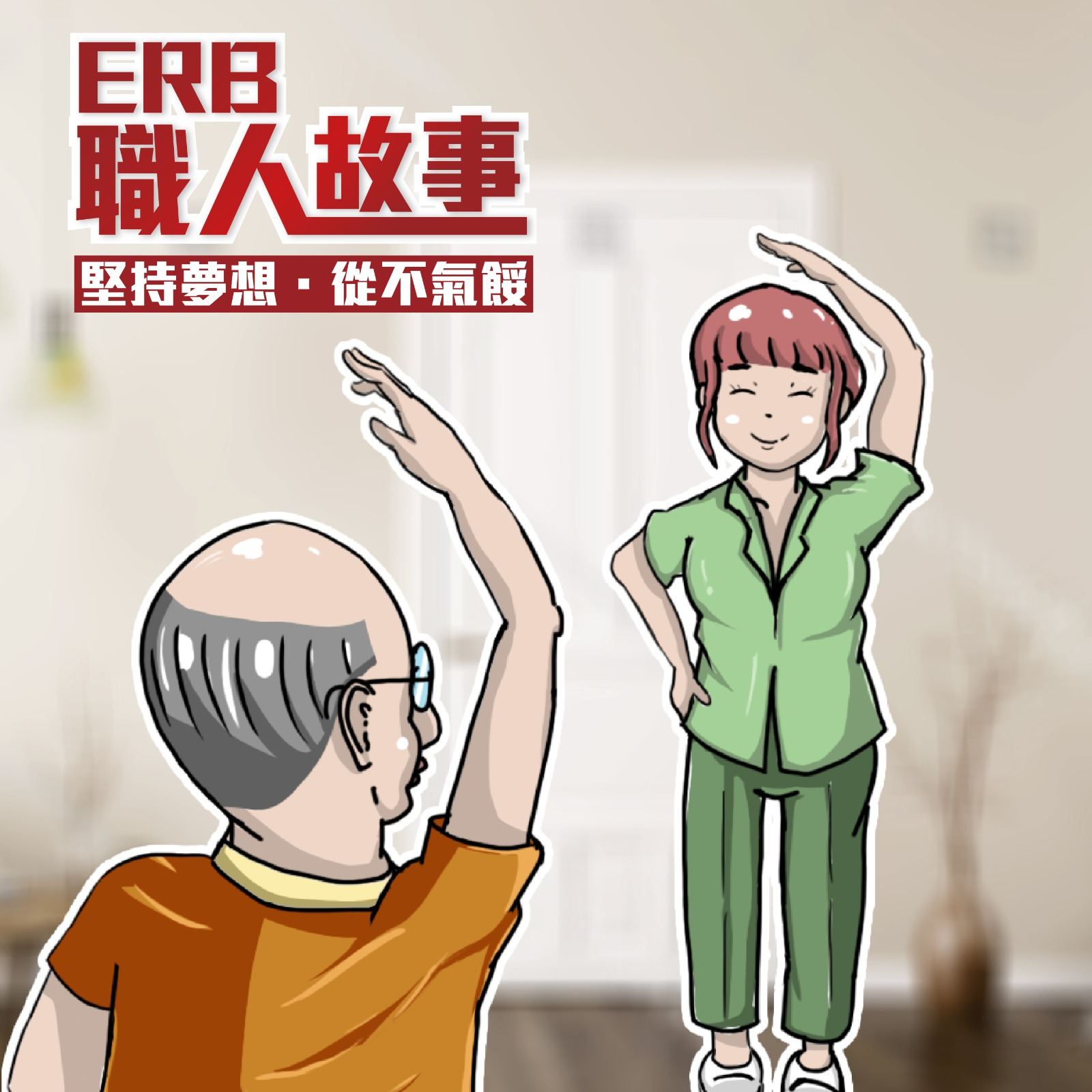 ERB職人故事︰青年學員