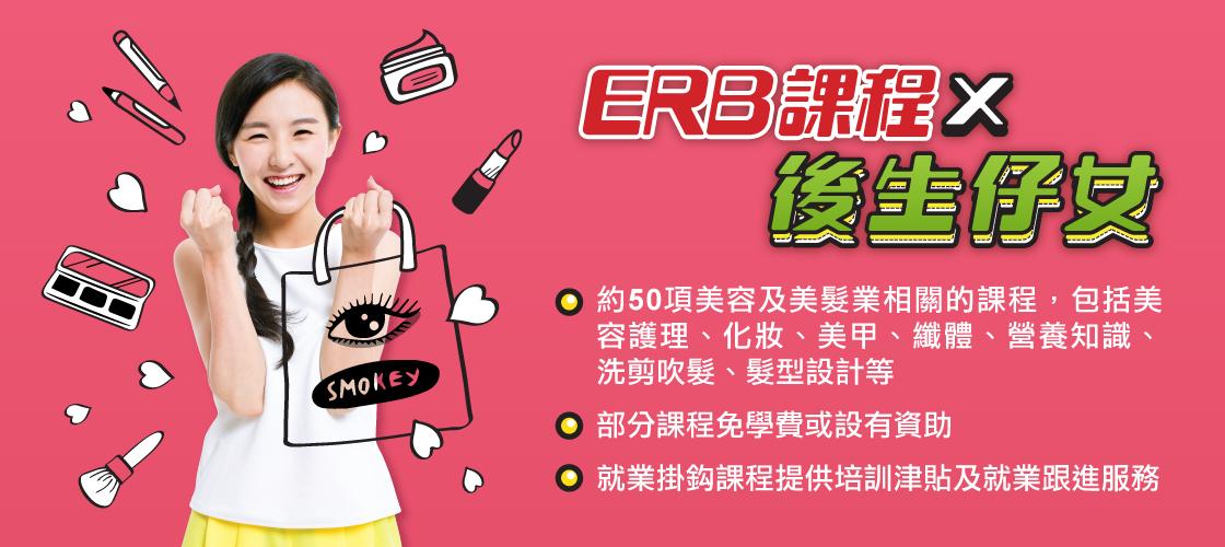 【ERB課程 x 後生仔女】美容業課程推介