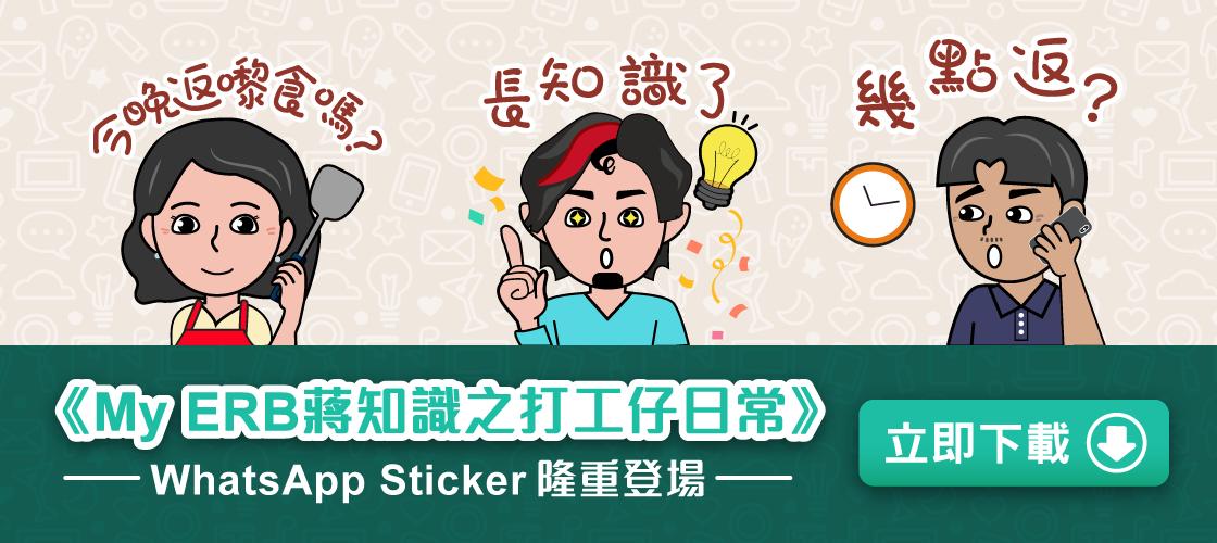 《My ERB蔣知識之打工仔日常》WhatsApp Sticker隆重登場