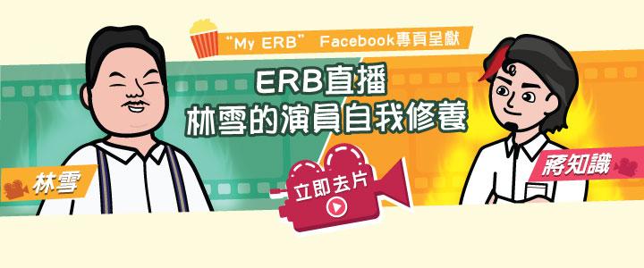 重溫「ERB 直播 - 林雪的演員自我修養」精彩片段