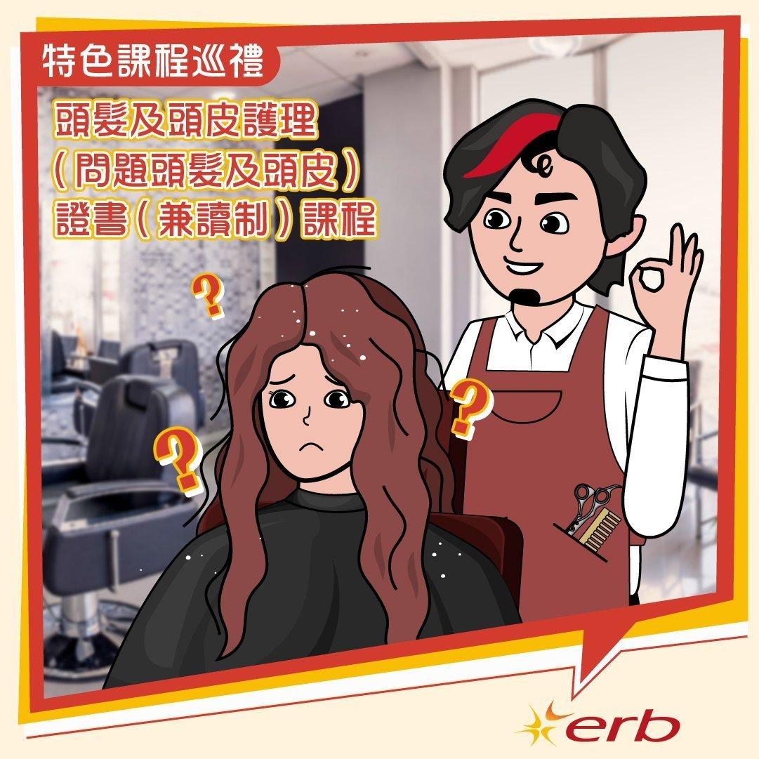 頭髮及頭皮護理(問題頭髮及頭皮)證書(兼讀制)課程