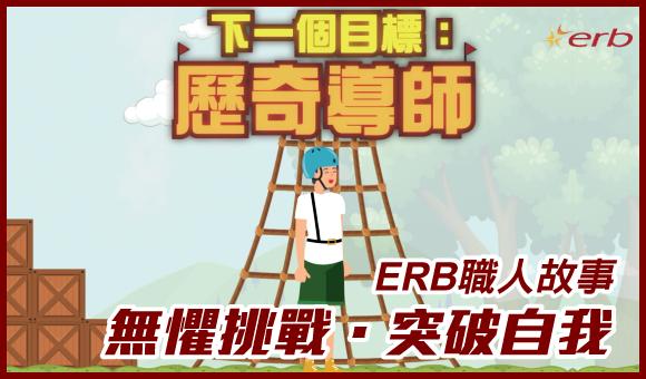 ERB職人故事