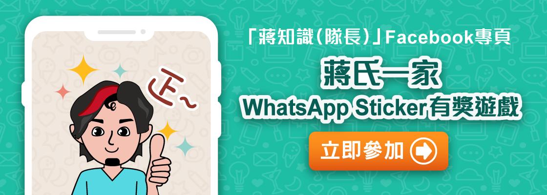 「蔣氏一家」WhatsApp Sticker 有獎遊戲