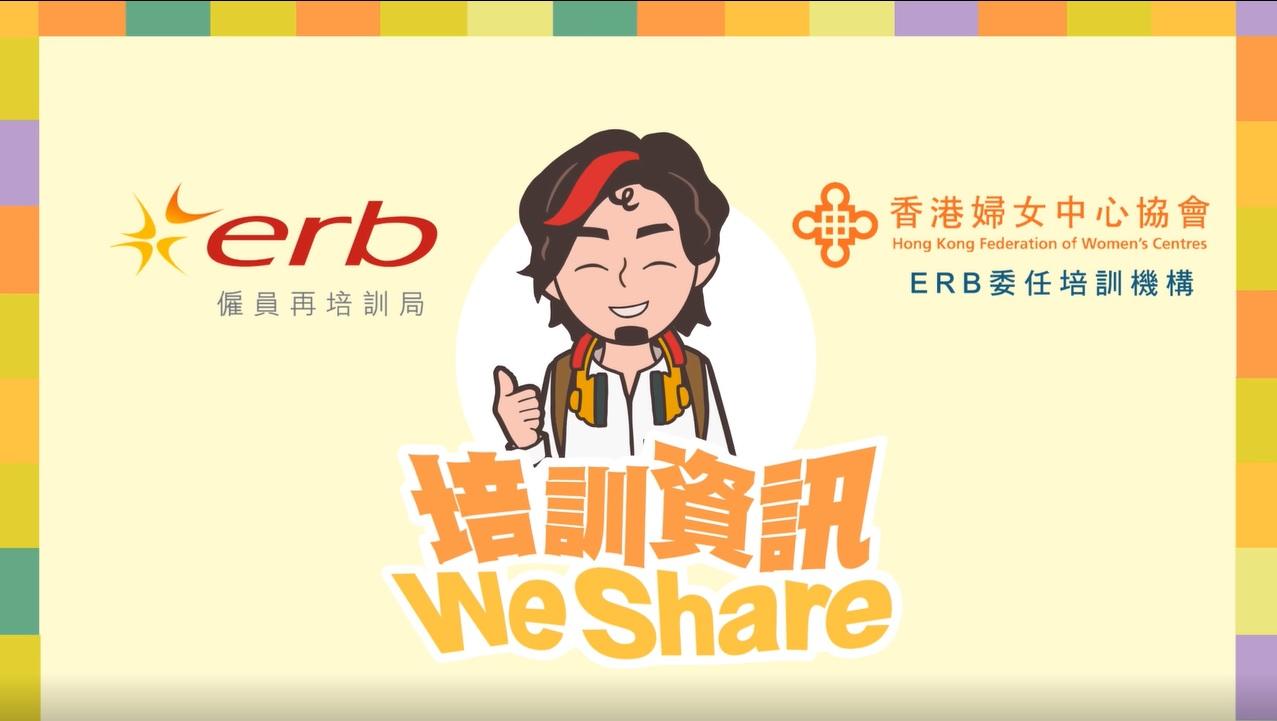 培訓資訊WeShare